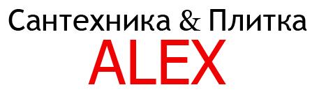 """Магазин плитки и сантехники""""ALEX"""""""